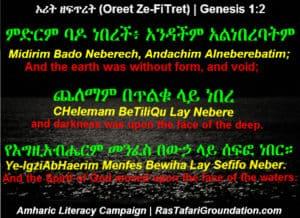 Amharic and English - Genesis 1:2