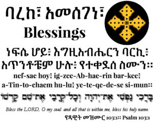 Blessings in Amharic and Hebrew - Psalm 103:1