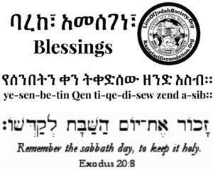 Senbet Shabbat Sabbath Blessings in Amharic and Hebrew - Exodus 20:8