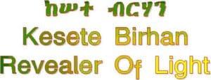 Kesete_Birhan_Ethiopic_Calligraphy