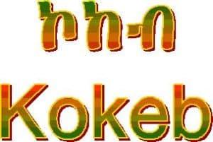 Kokeb_Ethiopic_Calligraphy