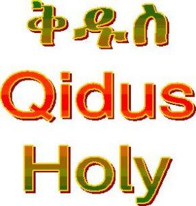 Qidus - Holy in Amharic