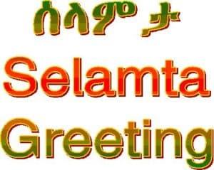 Selamta_Ethiopic_Calligraphy