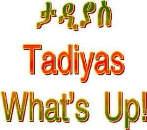 Tadiyas_Ethiopic_Calligraphy