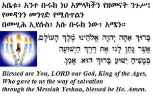 The Amharic and Hebrew Blessed are You LORD