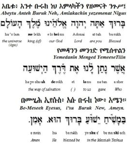 The Amharic and Hebrew Blessed are You LORD Abetu