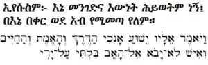 Blessings | Blessing for Salvation | Amharic and Hebrew