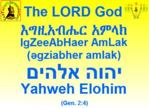 The LORD God In Amharic and Hebrew Cards