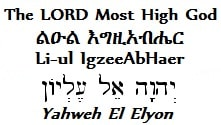 The LORD Most High God In Amharic and Hebrew