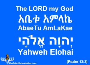 The LORD my God In Amharic and Hebrew Cards