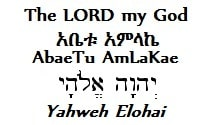 The LORD my God In Amharic and Hebrew