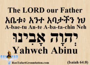 The LORD our Father In Amharic and Hebrew Cards