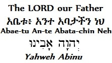 The LORD our Father In Amharic and Hebrew