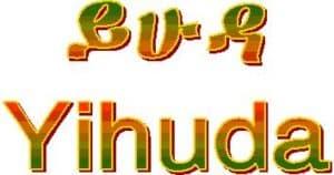 Yihuda_Ethiopic_Calligraphy