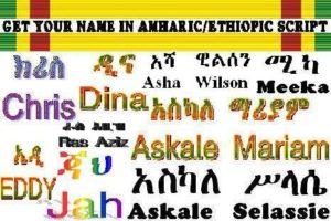 Amharic Names | Translations & Transcriptions