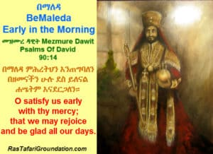 Blessings | በማለዳ | BeMaleda | Early in the Morning | Upon Arising