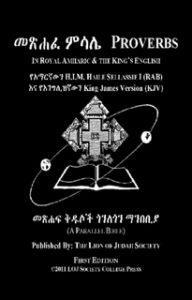 Amharic Proverbs of Solomon In Amharic and English | መጽሐፈ ምሳሌ | MeTsiHaFe MiSaLae | Mishlei Shlomo