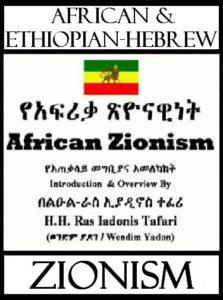 african_and_ethiopian_hebrew_zionism