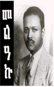 dr_malaku_e_bayen_ethiopian_emissary_to_black_america_videos_dvd