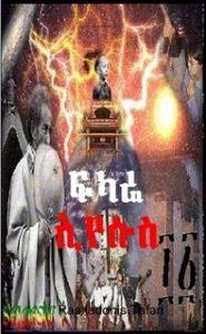 FIKARE IYESUS [Fěkkârê Iyäsus in Amharic]; Explication of Jesus [Christ] the little book of H.I.M. HAILE SELASSIE I