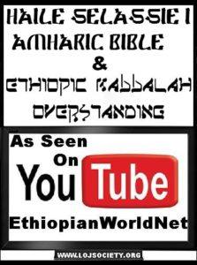 haile_selassie_i_amharic_bible_ethiopic__kabbalah_overstanding