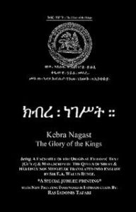 KEBRA NAGAST Ethiopic Text & Manuscript