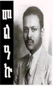 malaku_e_bayen_ethiopian_emissary_to_black_america