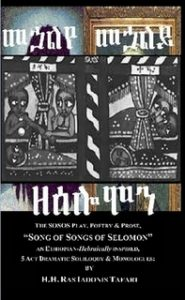 song_of_songs_of_solomon_rastafarian_play_amharic