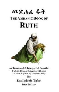 The Amharic Book Of Ruth