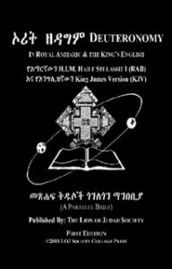 The Fifth Book Of Moses The Amharic Torah Of Deuteronomy In Both Amharic and English