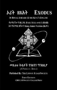 The Second Book Of Moses The Amharic Torah Of Exodus In Both Amharic and English