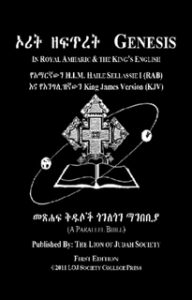 The First Book Of Moses The Amharic Torah Of Genesis In Both Amharic and English