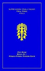 The Ethiopian Orthodox Tewahedo Church Hymn Book – Choir Songs Volume No. 1 (Blue Cover)