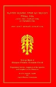 The Liturgy Book Of The Ethiopian Orthodox Tewahedo Church (2002)