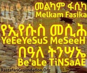 "Pesach | פסח | ""Passover"" ፋሲካ | Fasika [Faseeka] (Melkam Fasika)"