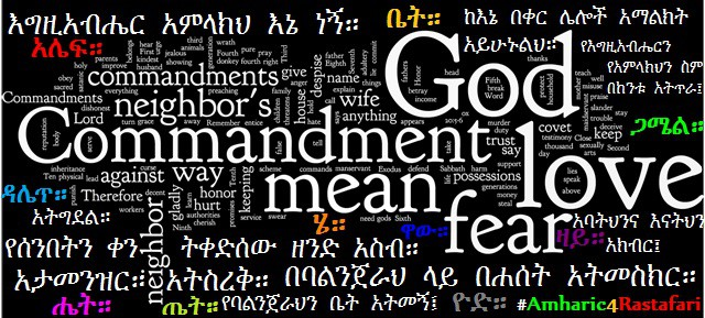 The Amharic Ten Commandments | EXODUS