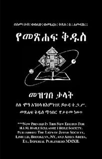 Amharic Bible Dictionary; H.I.M. Haile Selassie I Version