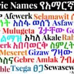 Amharic Names የአማርኛ ስሞች