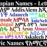 Ethiopian Names - Letter A - Amharic Names የአማርኛ ስሞች