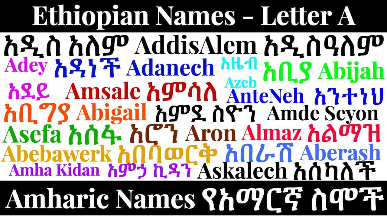 Ethiopian Names – Letter A