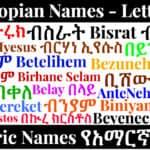 Ethiopian Names - Letter B - Amharic Names የአማርኛ ስሞች