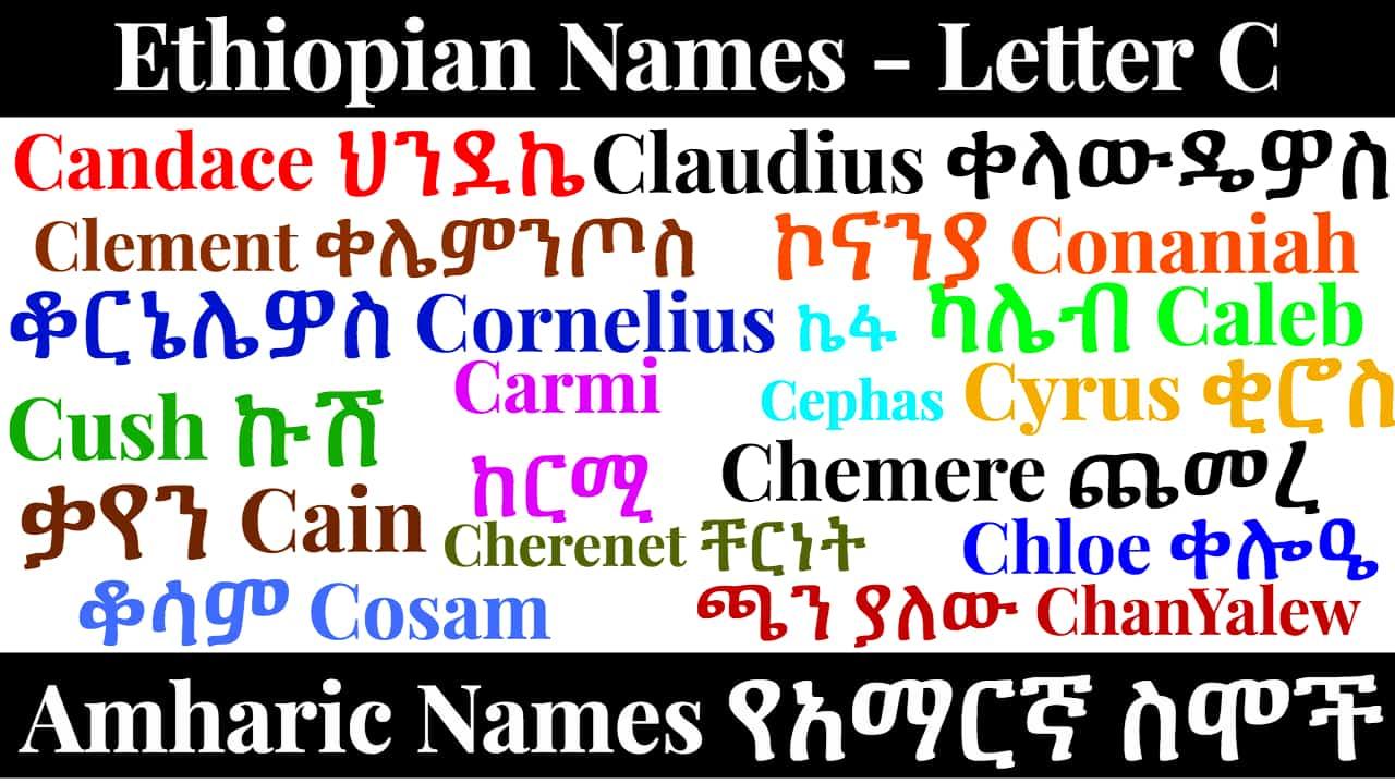 Ethiopian Names – Letter C