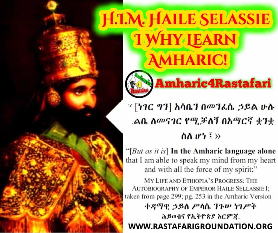 H.I.M. Haile Selassie I | Why Learn Amharic!