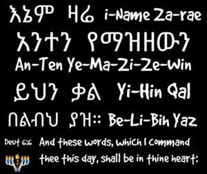 Hear, O Israel In Amharic and English