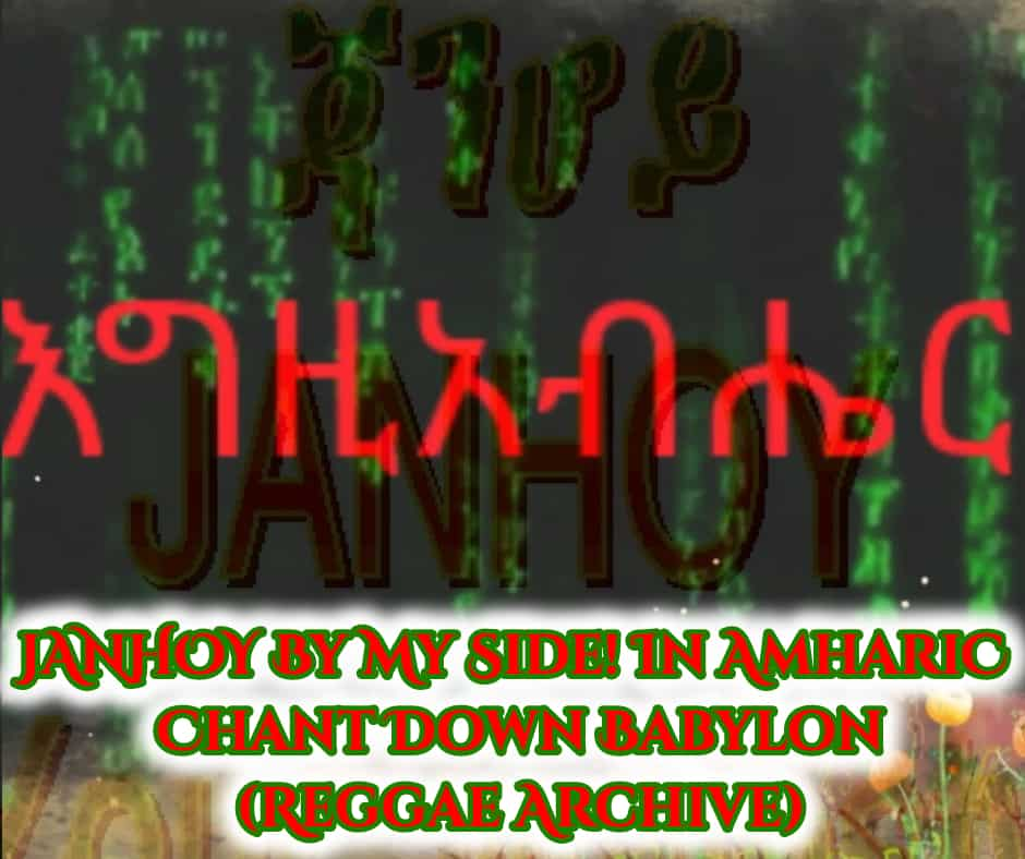 JANHOY By My Side In Amharic! (Reggae Archive)