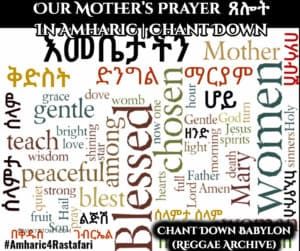 Our Mother's Prayer የእመቤታችን ጸሎት In Amharic | Chant Down Babylon (Reggae Archive)