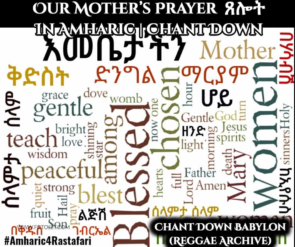 Our Mother's Prayer የእመቤታችን ጸሎት In Amharic | Chant Down Babylon (Reggae Archive)