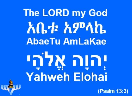 The LORD my God In Amharic and English