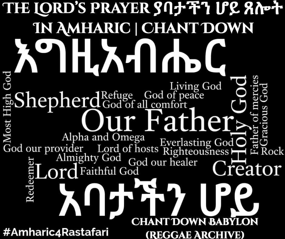 The Lord's Prayer ያባታችን ሆይ ጸሎት In Amharic | Chant Down Babylon (Reggae Archive)