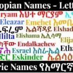 Ethiopian Names - Letter E - Amharic Names የአማርኛ ስሞች